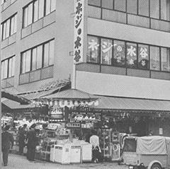 1962年 秋葉原本社